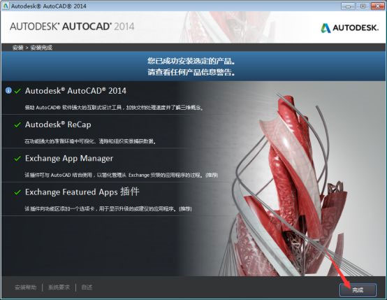 AutoCAD2014中文版