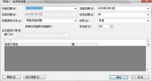project2010怎么设置项目信息