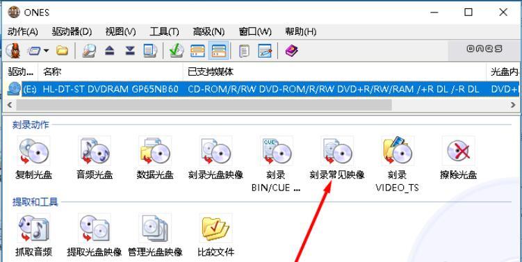 ONES 2.1如何刻录ISO文件