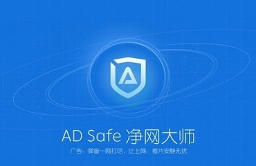 ADSafe净网大师去除广告的具体步骤介绍