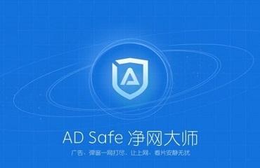 ADSafe净网大师出现不能过滤广告的详细处理方法