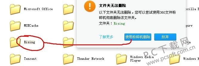 瑞星软件怎么卸载_瑞星杀毒软件卸载不了怎么办? - PC下载网资讯网