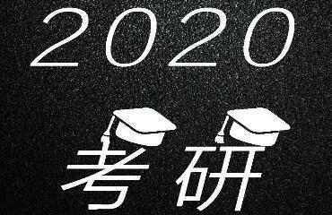 2020考研选择报考点问题一览