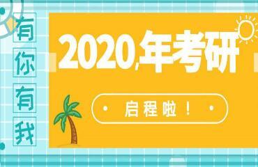 2020考研报名常见问题大纲