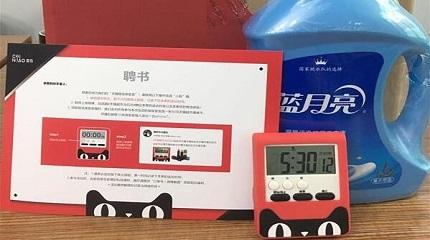 天猫超市购买物品之后 包裹里面还附赠一个计时器 这是要干嘛?