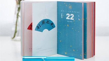 有品商城上架2018年復古中國風日歷 送您的365個祝福!