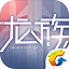 龍族幻想電腦版 1.3.148 官方版