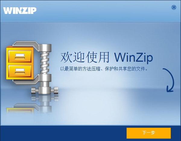 WinZip解壓軟件