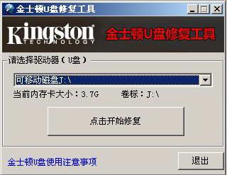 金士顿u盘修复工具截图0