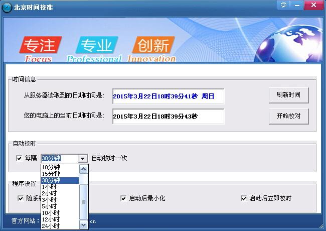 北京时间校准下载_北京时间校准官方版_北京时间校准.图片