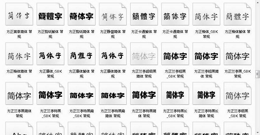 word字體庫
