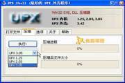 UPX Shell3.4.2.2010 简体修改版