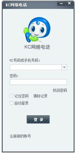 KC網絡電話
