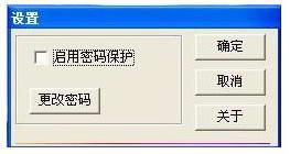 屏幕保护程序软件截图0