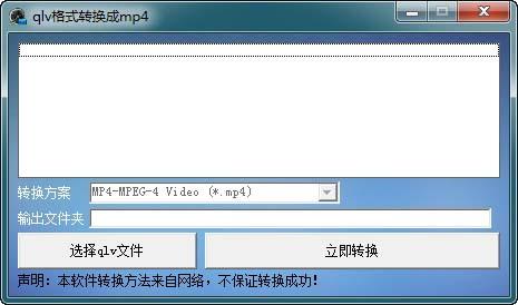 qlv格式转换成mp4截图2