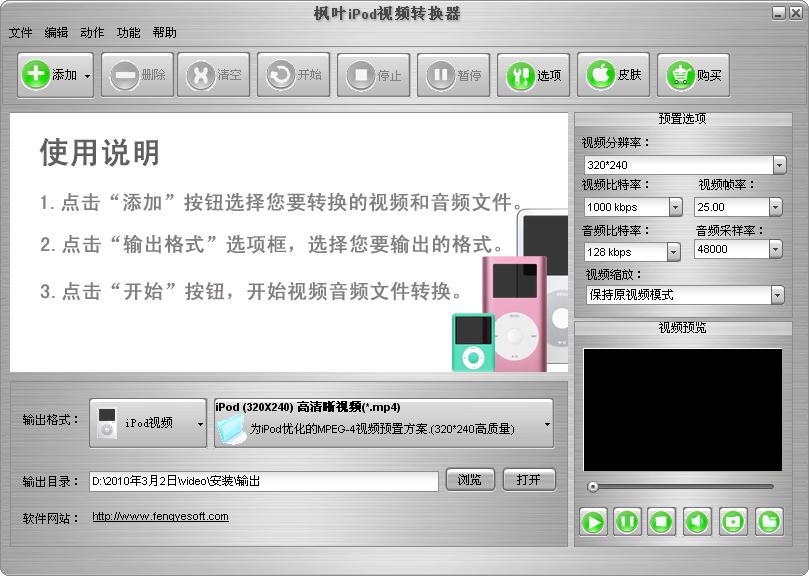 ipod视频转换免费下载_枫叶iPod视频转换器11.6.0.0 官方最新版