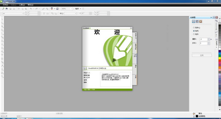 CorelDRAW X4矢量绘图软件截图0