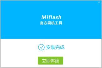 小米Miflash官方刷机工具截图0
