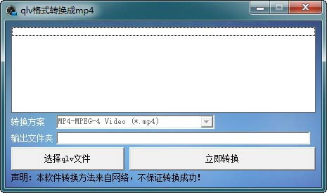 qlv格式转换成mp4截图0