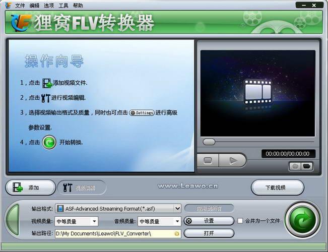 貍窩FLV轉換器