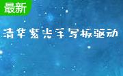 清华紫光手写板驱动最新下载