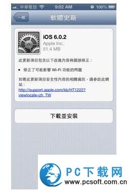 ios6.0.2固件官方发布更新:修复wifi错误漏洞