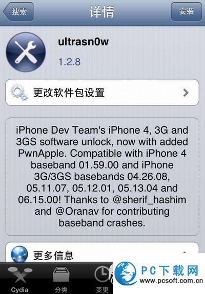 Ultrasn0w1.2.8版更新:支持iOS6.1解锁