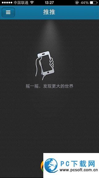 苹果快播推推怎么用?iphone快播推推使用教程3