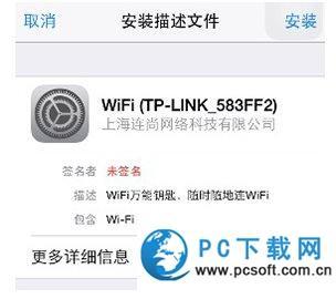 wifi万能钥匙iphone版常见问题及解决方法1