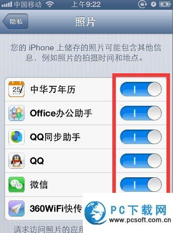 iphone6qq无法访问相册解决办法图文教程详解5