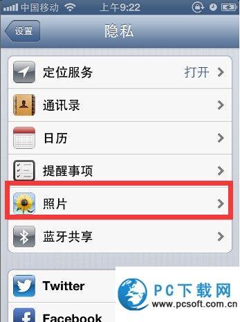 iphone6qq无法访问相册解决办法图文教程详解3