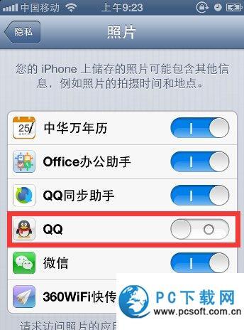 iphone6qq无法访问相册解决办法图文教程详解4