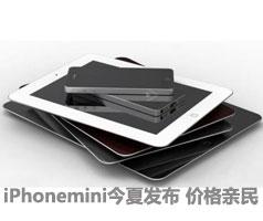 iPhone mini今夏发布 价格在200-250美元