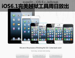 iOS6.1完美越狱工具evasi0n官网本周日发布下载