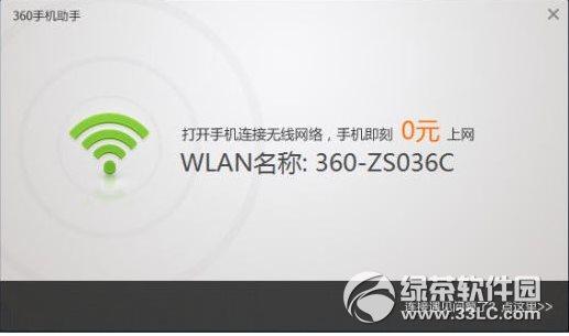 360随身wifi2驱动截图0