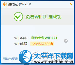 猎豹免费wifi万能驱动截图0