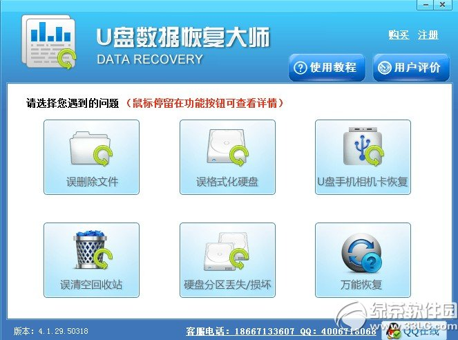 u盘数据恢复软件截图0