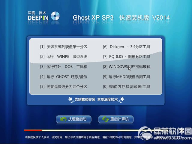 xp系统 win_xpsp3