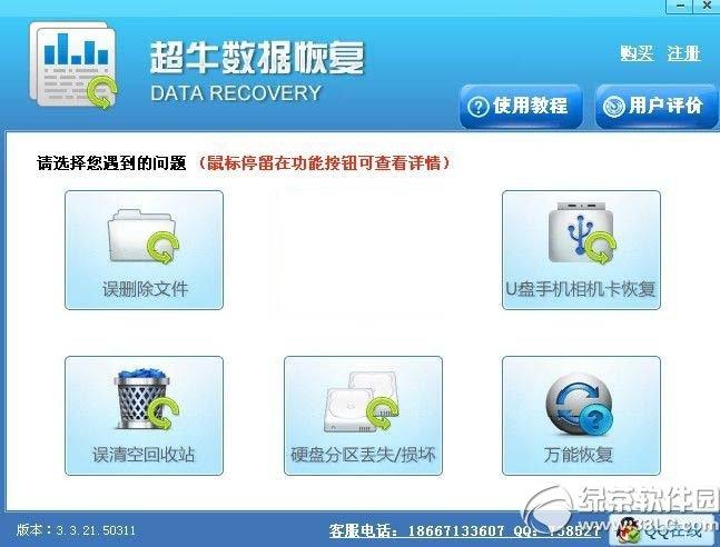 超牛数据恢复软件截图0