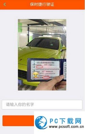 保时捷驾驶证生成器怎么用 保时捷驾驶证生成器玩法介绍1
