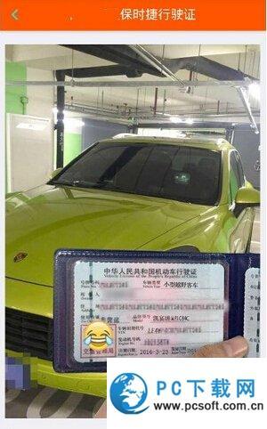 保时捷驾驶证生成器怎么用 保时捷驾驶证生成器玩法介绍2