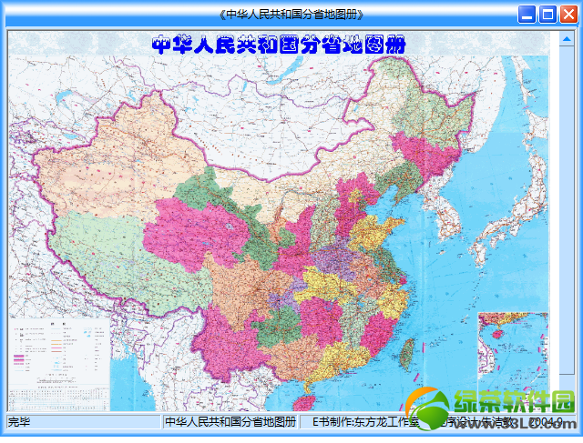 中国地图全图截图0