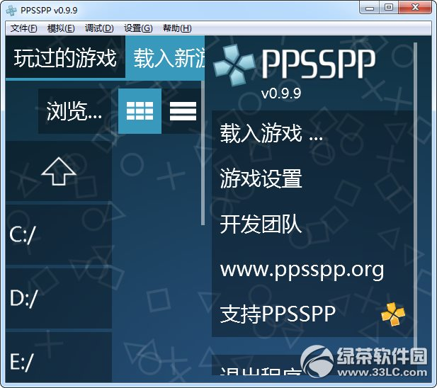 电脑psp模拟器(ppsspp)