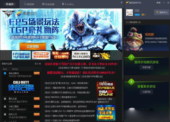 cftgp腾讯游戏平台
