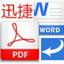 迅捷pdf转换器8.5.1.11 官方版