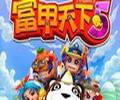 富甲天下6 1.0 中文版