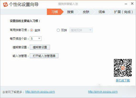 搜狗拼音输入法win10专版截图0
