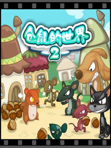 仓鼠的世界2安卓版