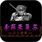 圣火徽章中文版