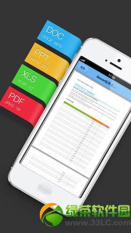 金山WPS2013 for iPad/iPhone